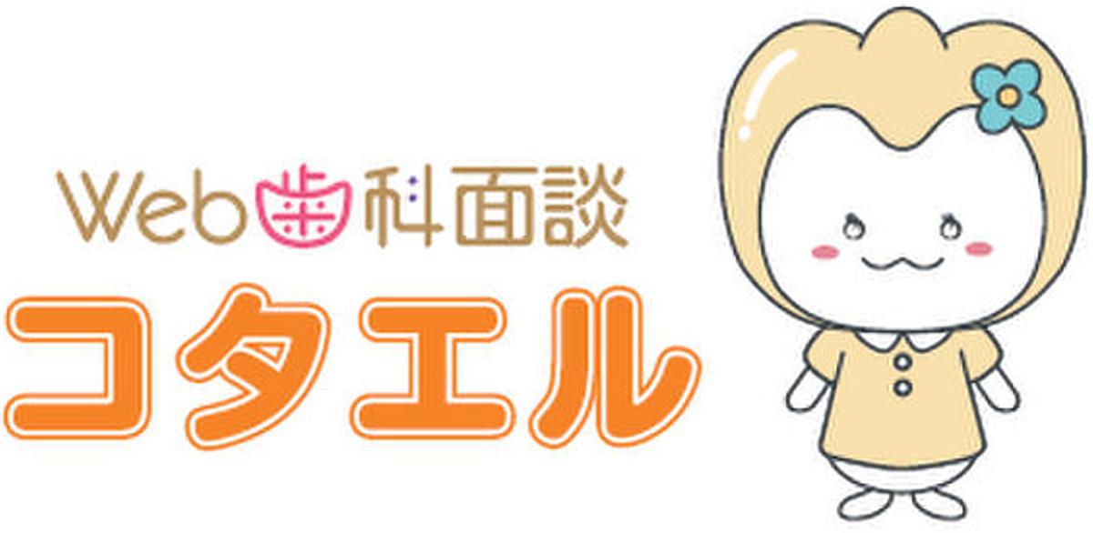 【プレスリリース】Web歯科面談 コタエル