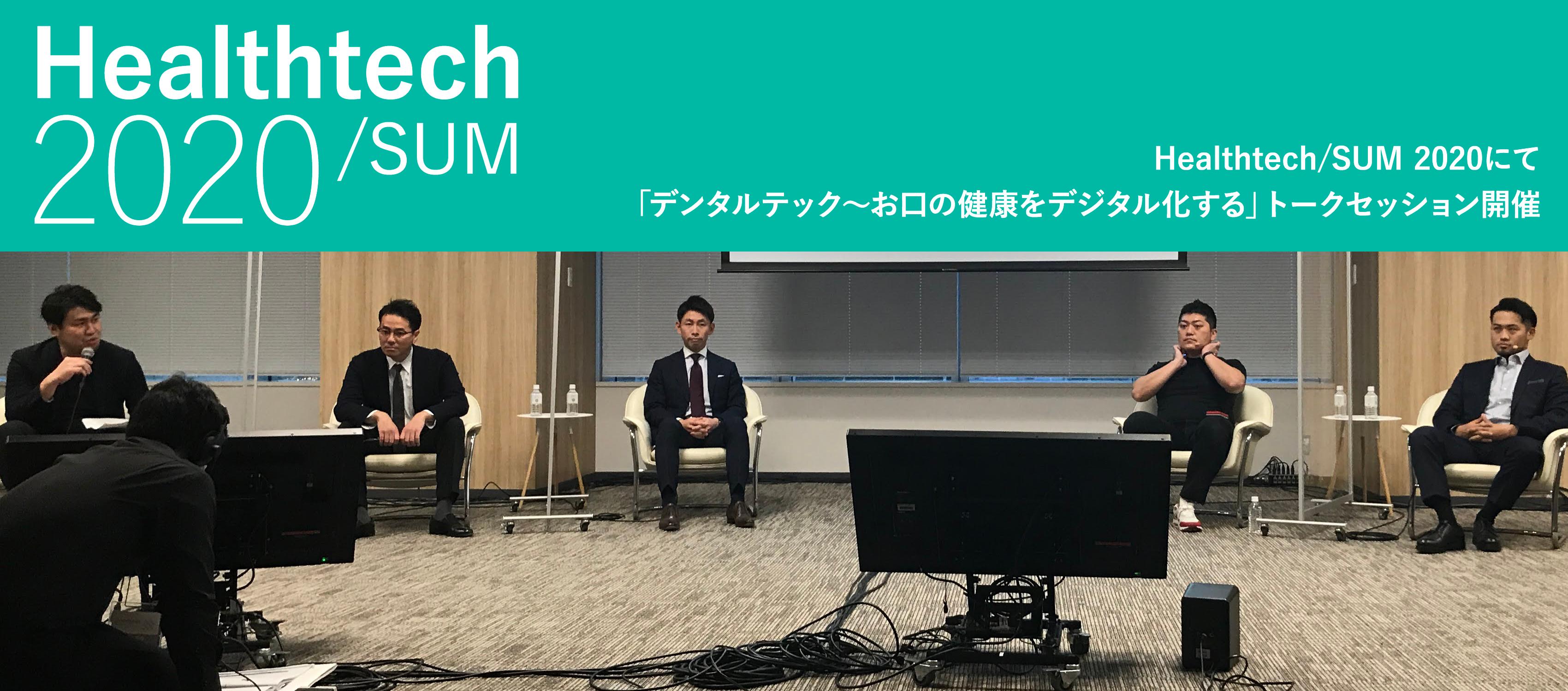 Healthtech/SUM 2020にて、「デンタルテック~お口の健康をデジタル化する」トークセッション開催