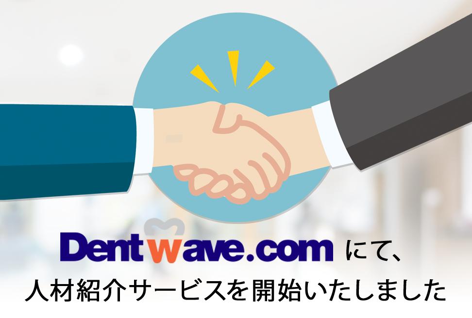 専任アドバイザーが転職支援!Dentwave.comにて人材紹介サービスを開始
