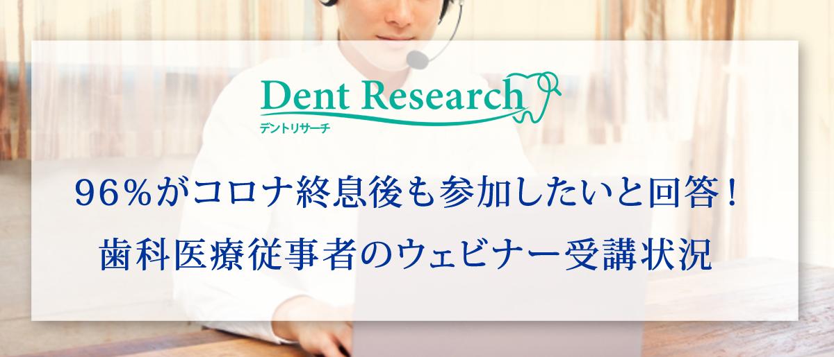 96%がコロナ終息後も参加したいと回答!歯科医療従事者のウェビナー受講状況