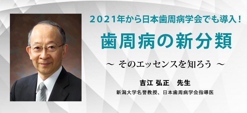 2021年から日本歯周病学会でも導入!歯周病の新分類