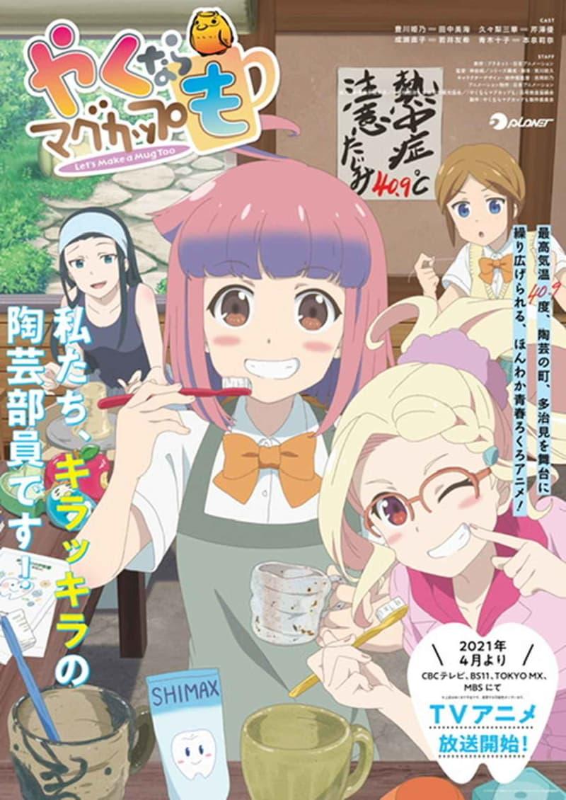 「やくならマグカップも」TVアニメ化記念!歯科医院コラボポスター完成!