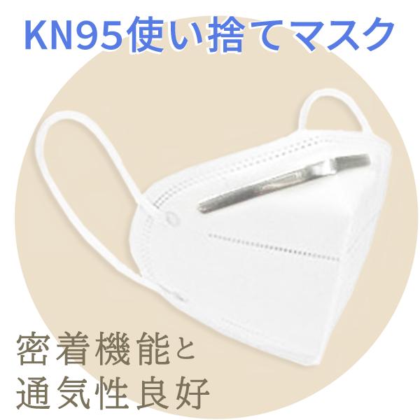 KN95使い捨てマスク 密着機能と通気性良好