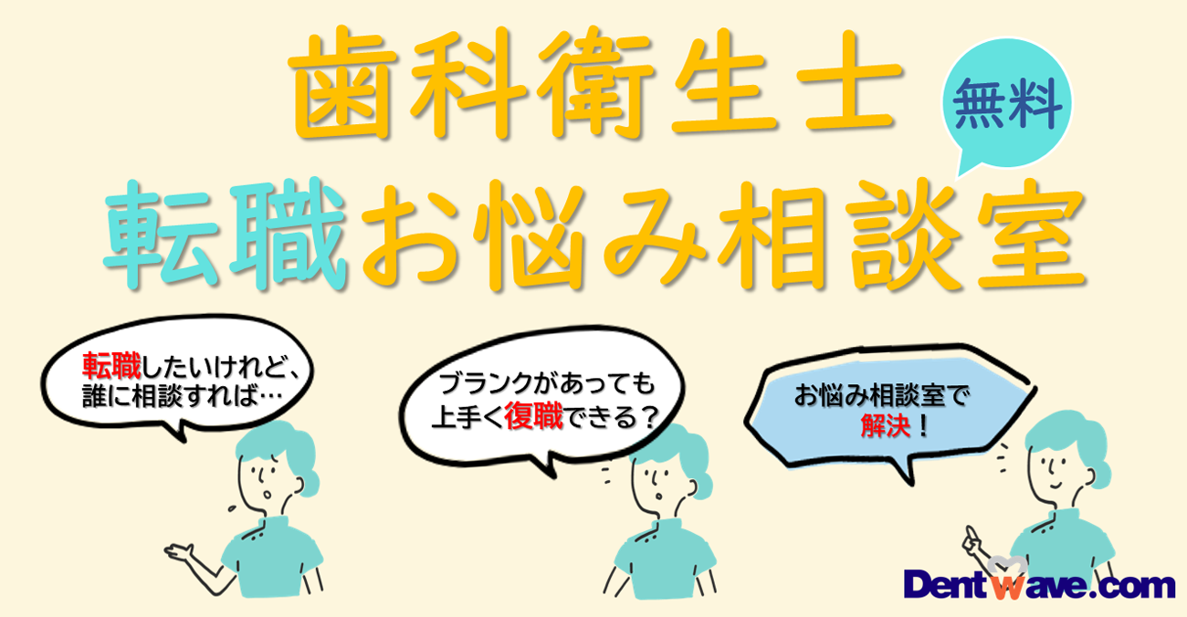 歯科衛生士の方向け【Dentwave無料転職お悩み相談室】をオープン!