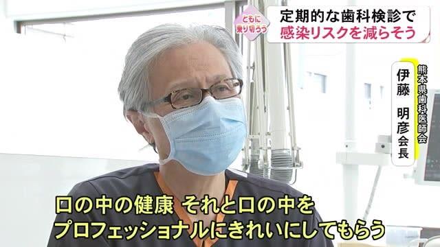 口腔ケアでコロナ感染リスク低減も【熊本】