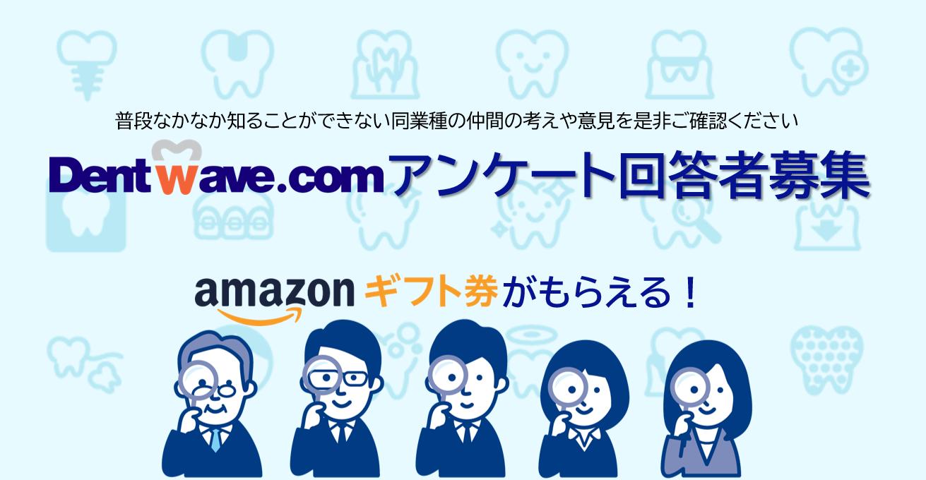 無料登録とアンケート回答でポイントを貯めよう!Dentwave.comアンケート回答者を募集中!