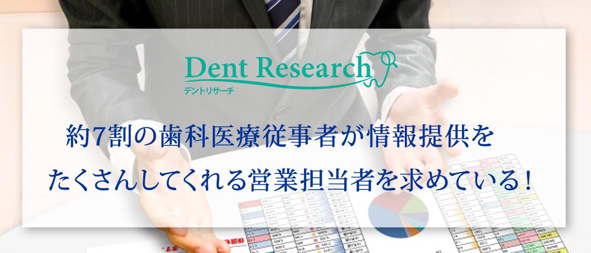 約7割の歯科医療従事者が情報提供をたくさんしてくれる営業担当者を求めている!