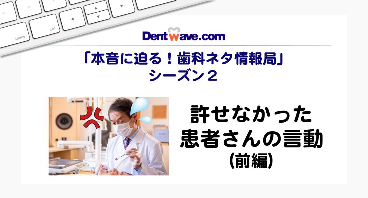 許せなかった患者さんの言動(前編) 「本音に迫る!歯科ネタ情報局」シーズン2