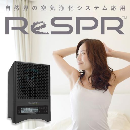 自然界の空気浄化システム応用 ReSPR