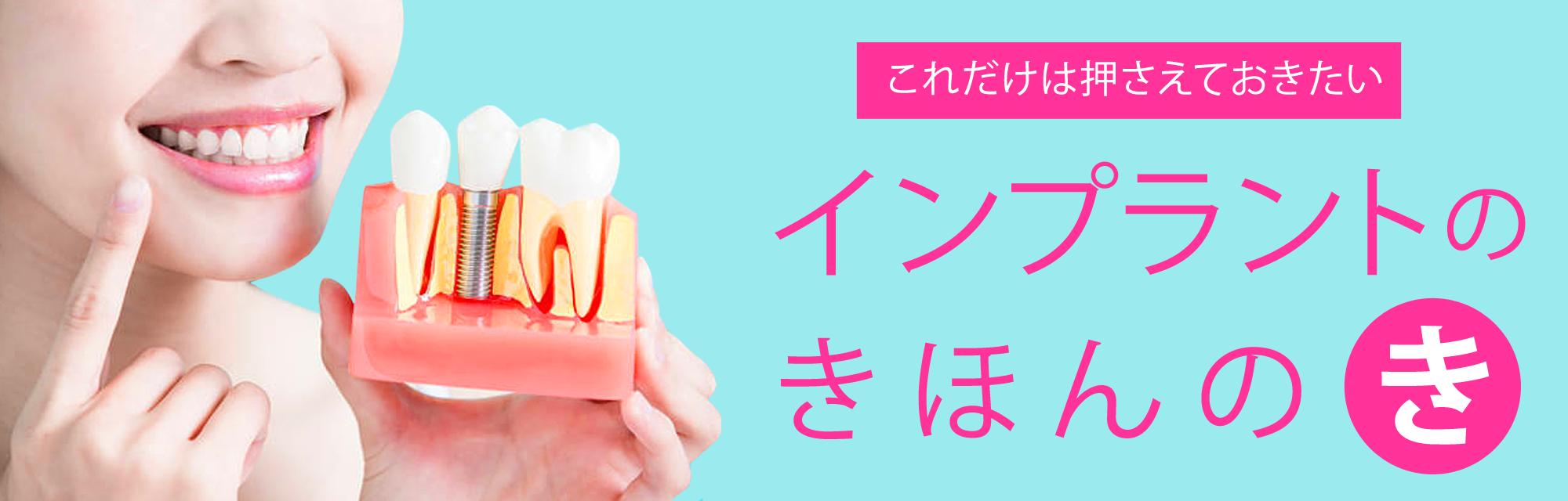 歯科衛生士コラム