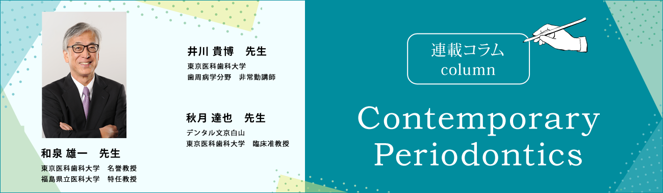 Contemporary Periodontics