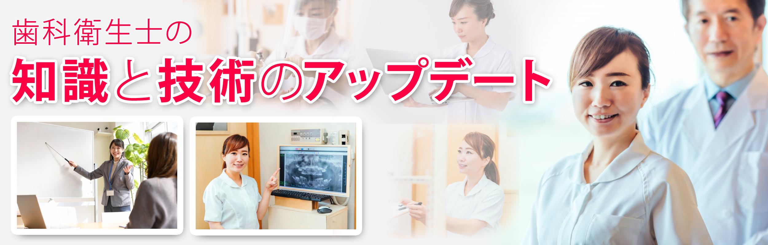 歯科衛生士の知識と技術のアップデート