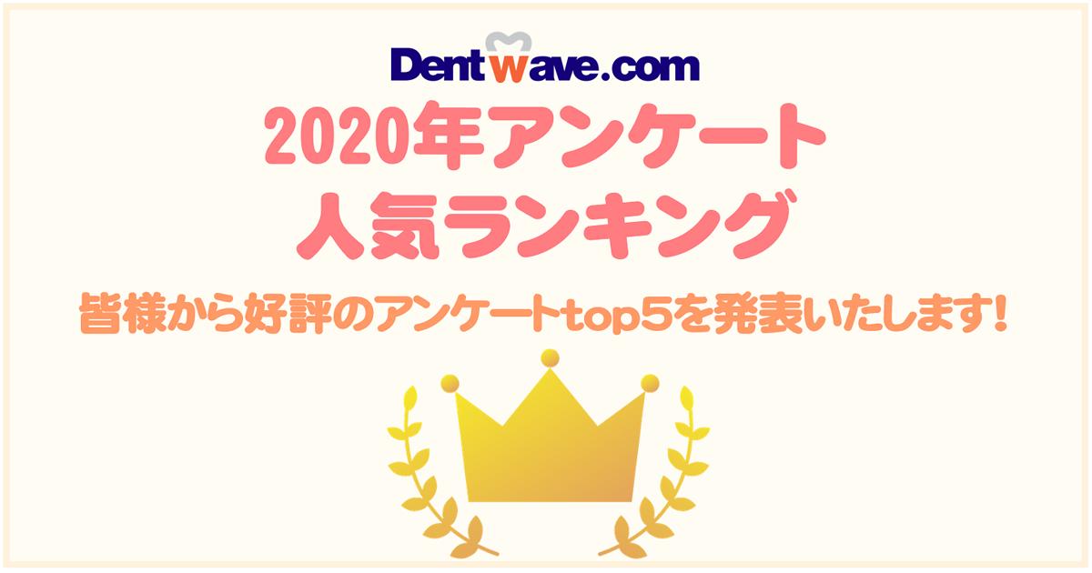 Dentwave.com 2020年アンケート人気ランキングを発表いたします!