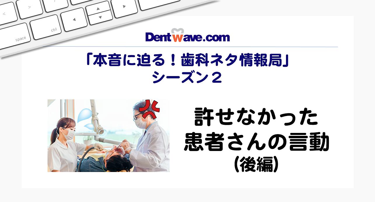 許せなかった患者さんの言動(後編) 「本音に迫る!歯科ネタ情報局」シーズン2