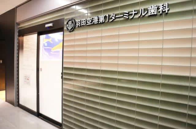 羽田空港、第1ターミナルに歯科オープン旅客も空港従業員も利用可能