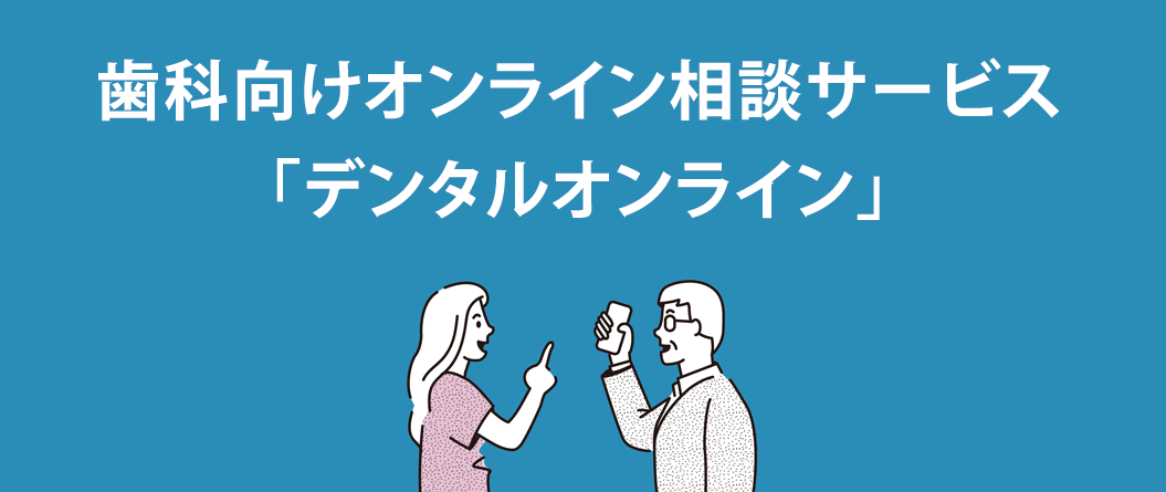 歯科向けオンライン相談サービス「デンタルオンライン」