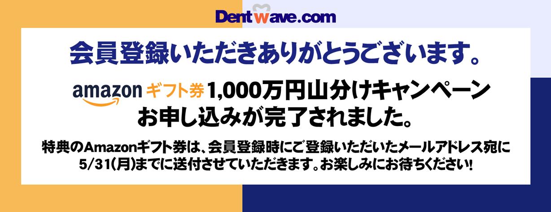 amazonギフト券1,000万円山分けキャンペーン