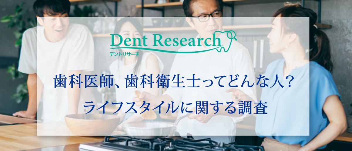 web会議を実施している歯科医療従事者の割合は?