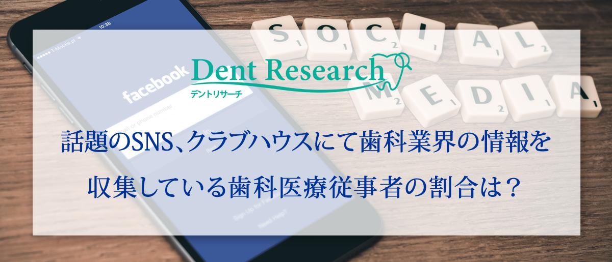 話題のSNS、クラブハウスにて歯科業界の情報を収集している歯科医療従事者の割合は?