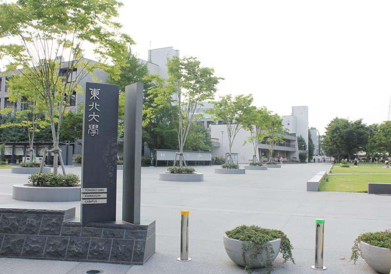 東北大学が「THE世界大学ランキング日本版」で東大を上回る理由…東京医科歯科大学が躍進