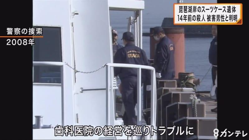 琵琶湖スーツケース遺体 14年前の殺人事件の被害男性と判明