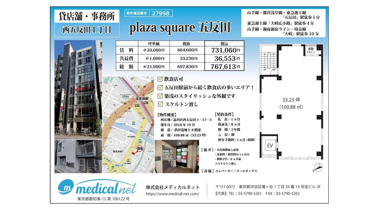 三路線利用可能な五反田駅より徒歩5分の築浅物件!とてもスタイリッシュな物件です。