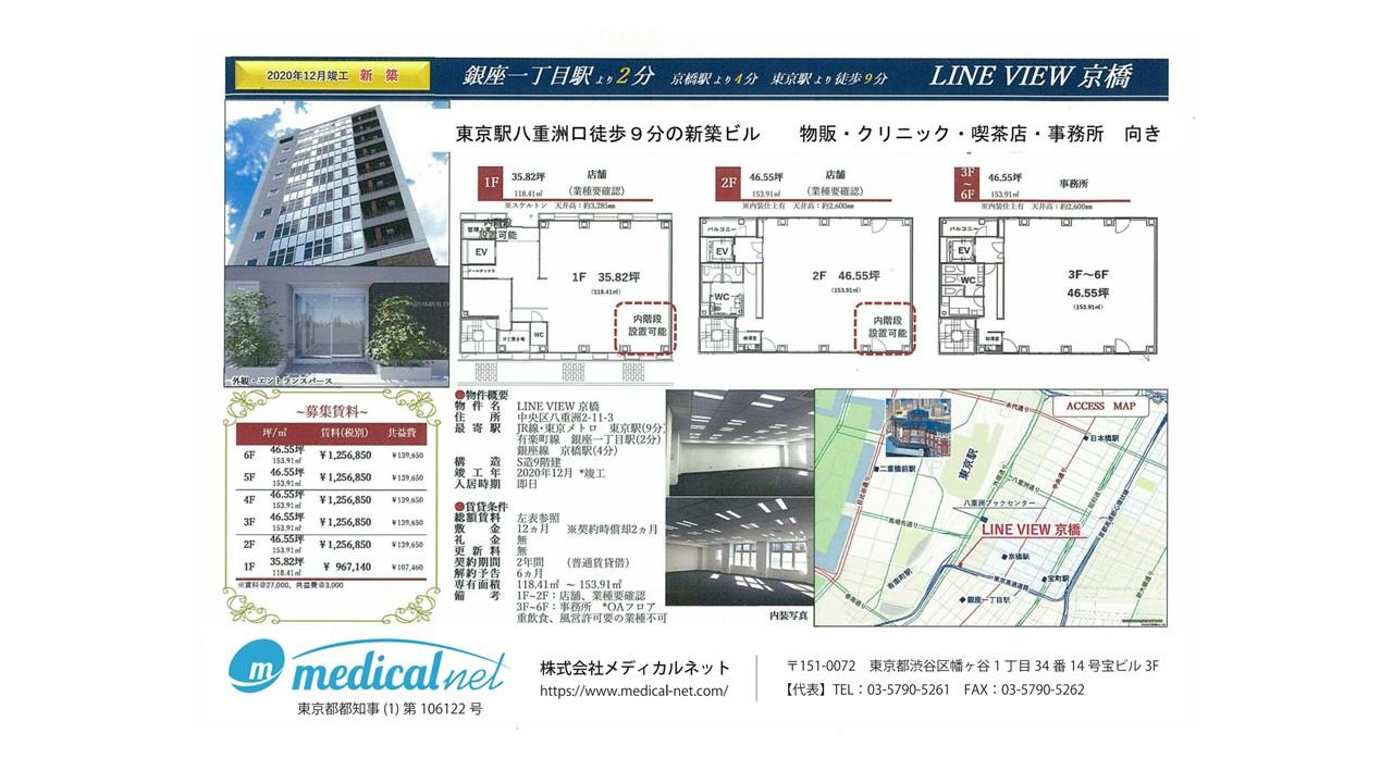 2020年12月竣工!銀座一丁目駅より徒歩2分、東京駅八重洲口からも徒歩9分の新築ビルです!