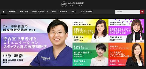 【プレスリリース】歯科医院の経営や教育・採用など医院経営情報に特化した 『あきばれ歯科経営 online』が2021年5月14日(金)正式オープン