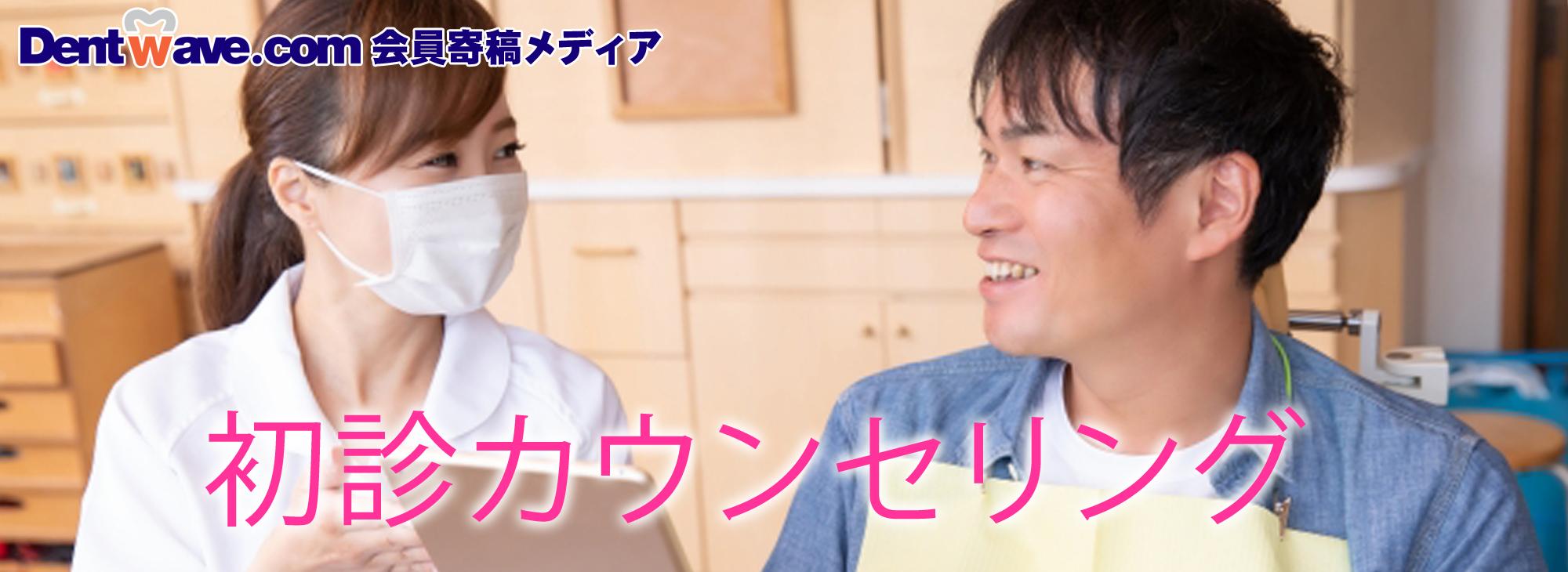 「初診カウンセリング」について【Dentwave.com会員寄稿メディア】