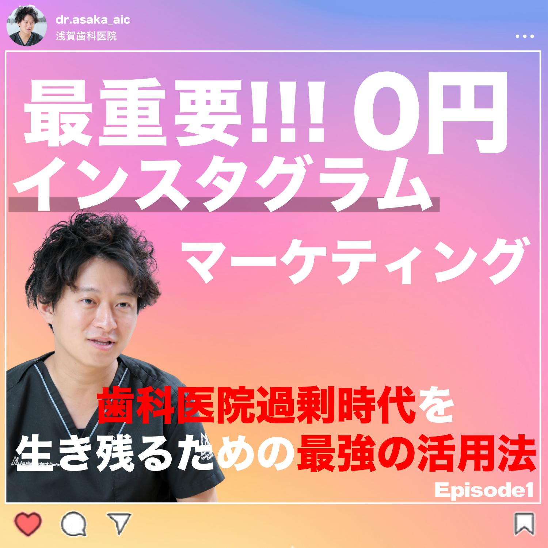【最重要!0円Instagramマーケティング!】歯科医院過剰時代を生き残るための最強の活用法