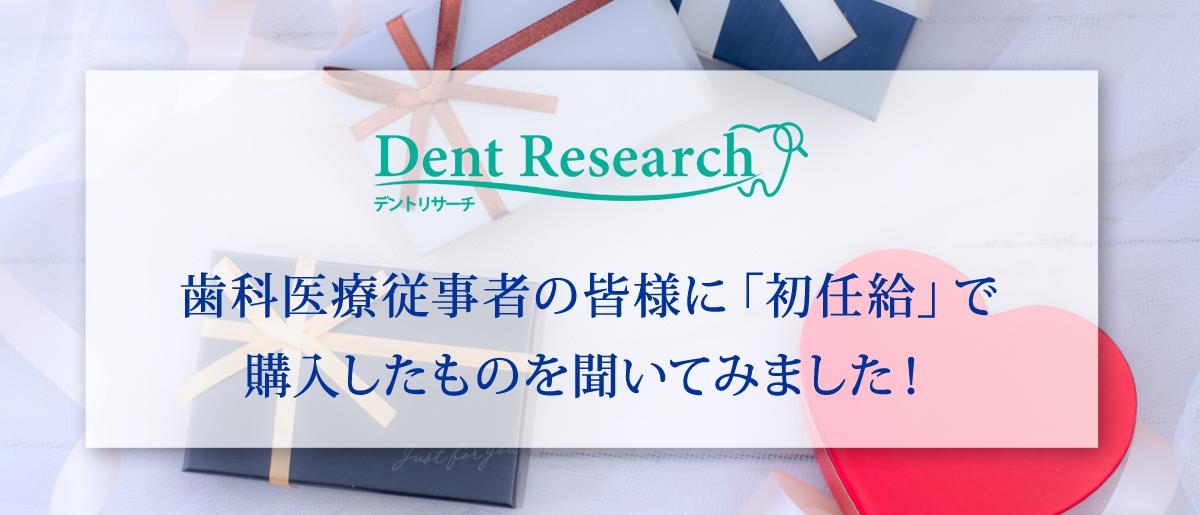 歯科医療従事者の皆様に「初任給」で購入したものを聞いてみました!