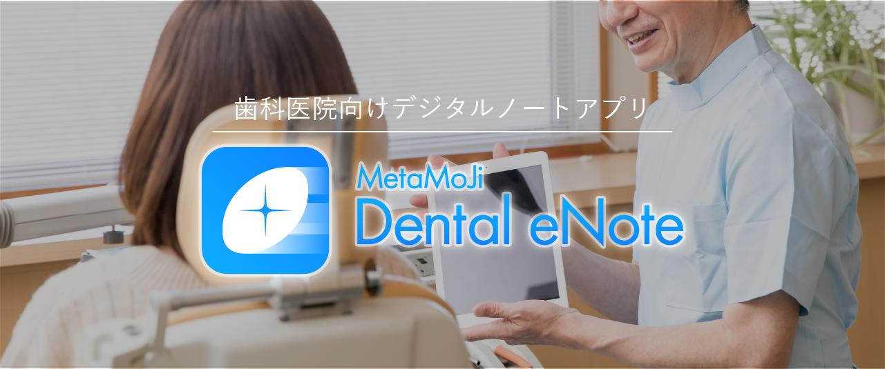 歯科医院向けデジタルノートアプリ「Dental eNote」をご紹介