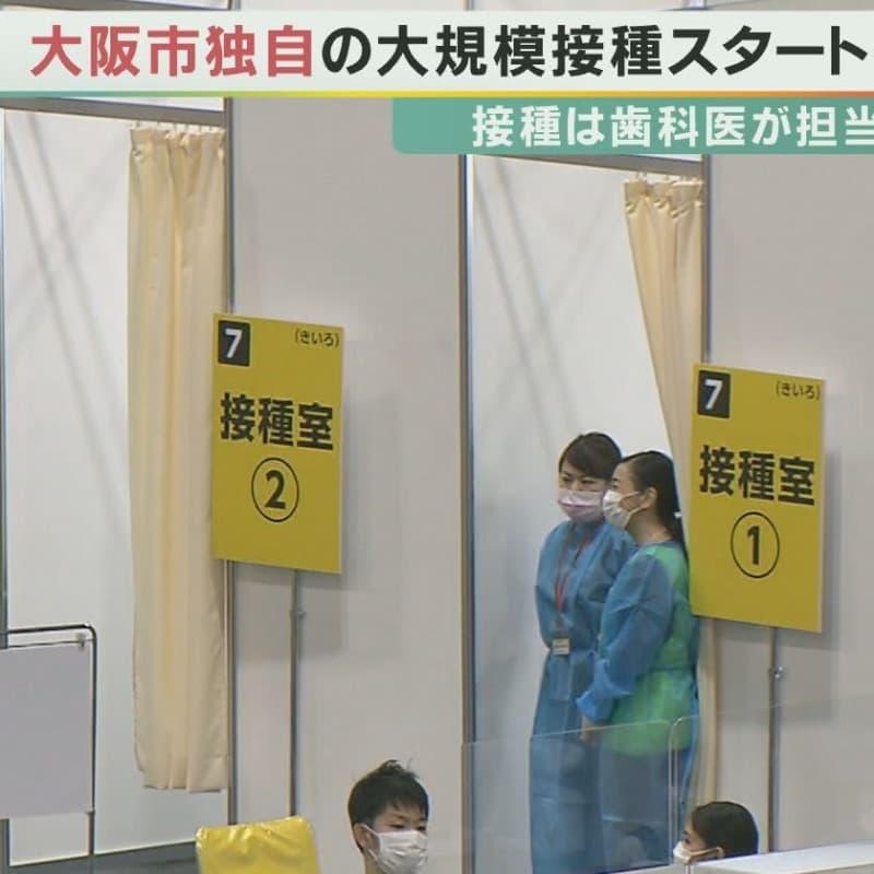大阪市の「大規模接種会場」6月7日から開始 インテックス大阪で初日は「1800人」接種