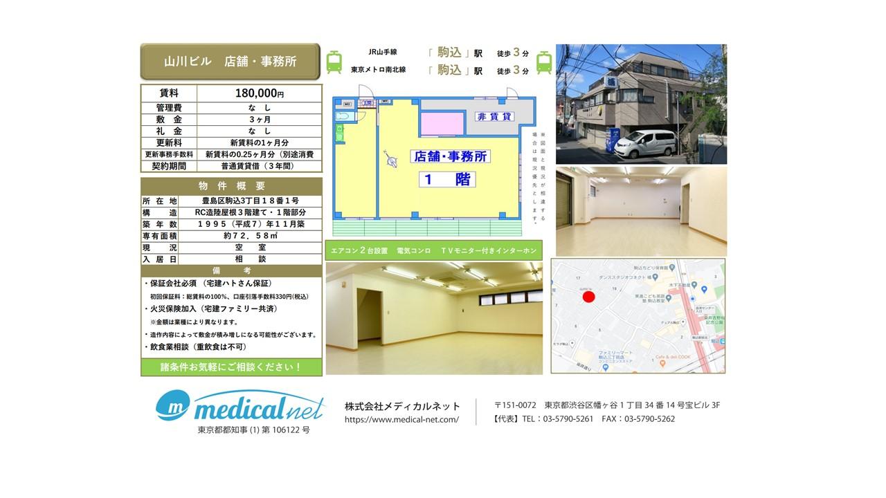 駒込駅より徒歩3分の好立地、二路線利用可能でアクセス良好な物件です!