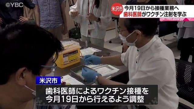 山形 米沢市の歯科医師がワクチン接種研修