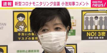 小池都知事「目標は共有したい」 菅総理の「希望する国民は11月までに接種終了」を受け