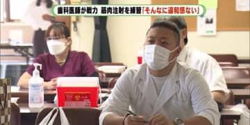 歯科医師が戦力 筋肉注射を練習 「そんなに違和感ない」静岡・富士市