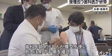 接種担う歯科医が研修 兵庫県のワクチン大規模接種に向け