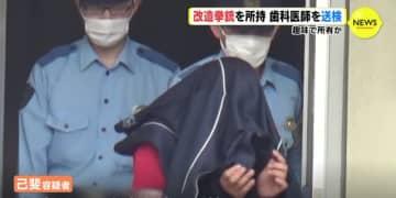 改造拳銃を所持 歯科医師を送検 趣味で所有か 広島・呉市