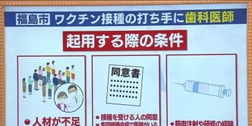 """歯科医師による接種「4つの条件」""""全市民への接種""""10月末完了目指す〈福島県福島市〉"""