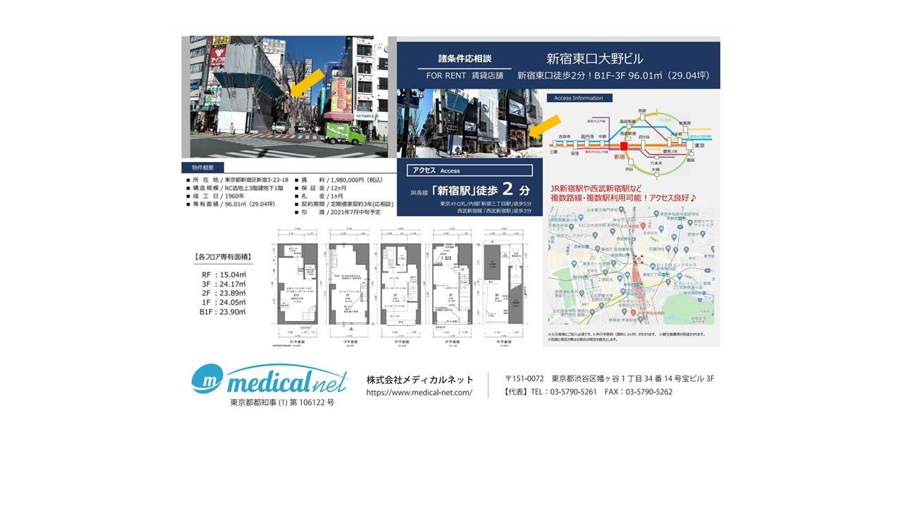 アクセス良好・複数路線利用可能のJR各線「新宿」駅より徒歩2分の好立地物件です。