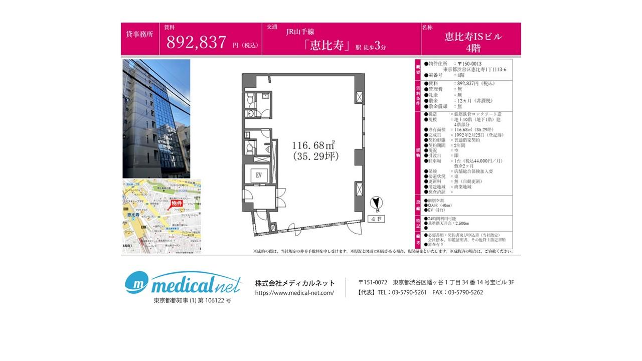 JR山手線「恵比寿」駅より徒歩3分の人気エリアの4階です。