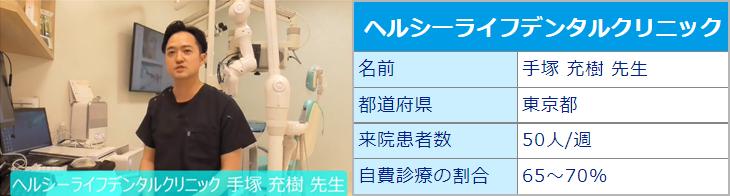 インタビュー動画 ヘルシーライフデンタルクリニック 手塚 充樹 先生