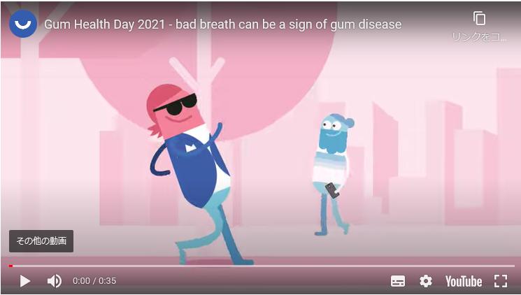 「ガム・ヘルス・デー2021」では、歯肉疾患と新型コロナウイルスをテーマにしています