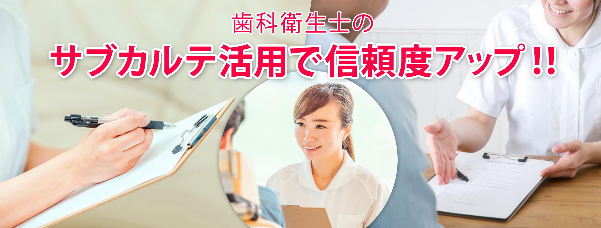 歯科衛生士のサブカルテ活用で信頼度アップ!