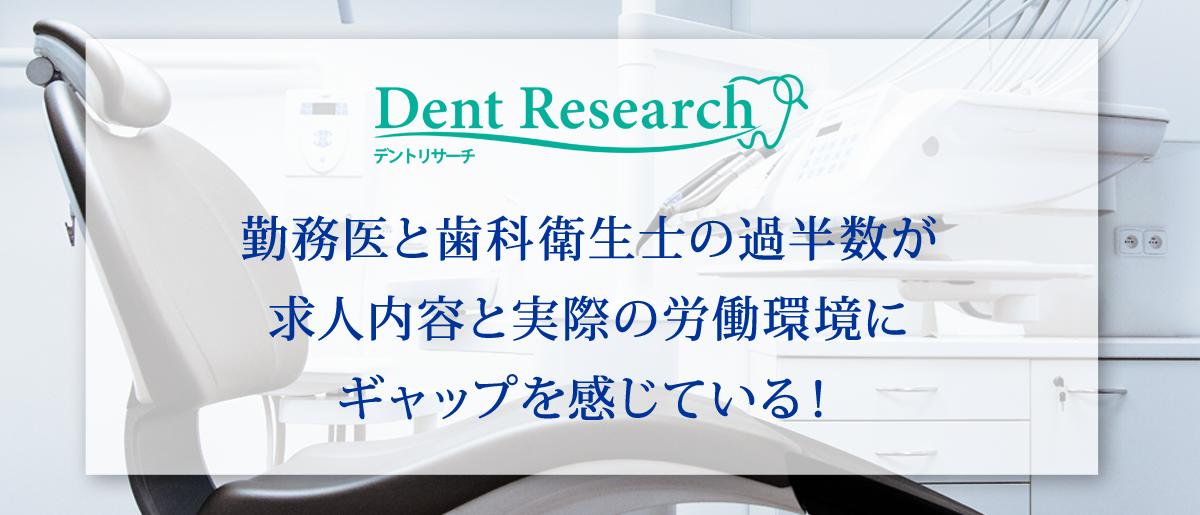 勤務医と歯科衛生士の過半数が求人内容と実際の労働環境にギャップを感じている!