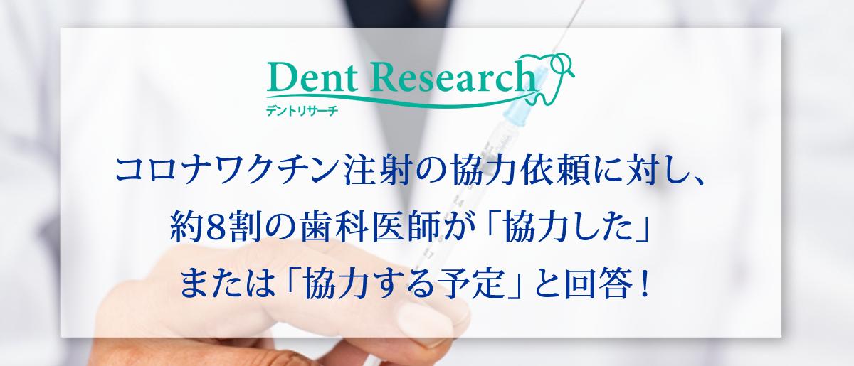 コロナワクチン注射の協力依頼に対し、約8割の歯科医師が「協力した」または「協力する予定」と回答!