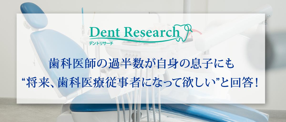 """歯科医師の過半数が自身の息子にも""""将来、歯科医療従事者になって欲しい""""と回答!"""
