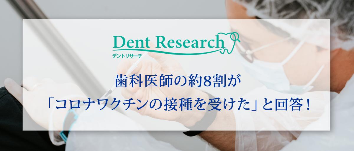 歯科医師の約8割が「コロナワクチンの接種を受けた」と回答!