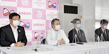 若松市発表  歯科医と薬剤師、ワクチン接種に協力